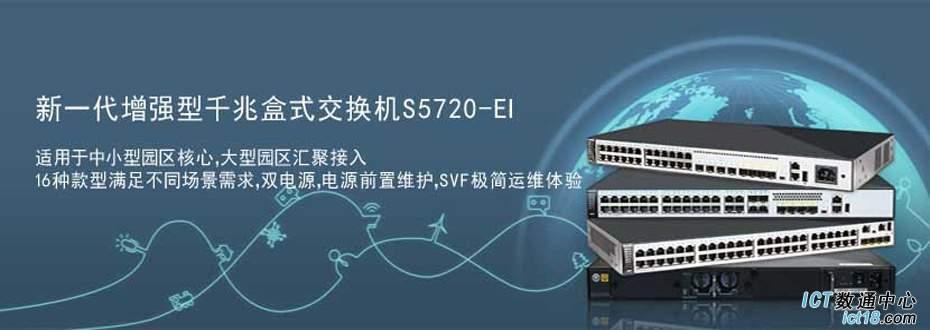 华为全新一代增强型千兆盒式交换机S5720-EI上市!