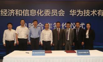 四川省经信委与华为公司战略合作 共同打造华为-四川云计算及大数据产业示范园区
