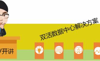 华为双活数据中心解决方案——构建数据碉堡