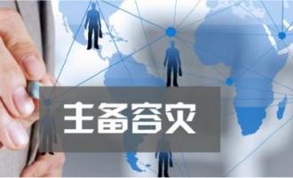 华为业务连续性灾备解决方案——主备容灾