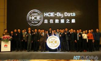 """华为HCIE认证再添新""""成员""""大数据或成主力军"""
