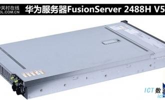 华为FusionServer 2488H V5机架式服务器评测