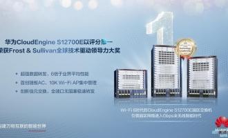 华为CloudEngine S12700E以评分第一荣获F&S全球技术驱动领导力大奖
