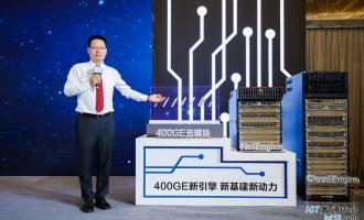 华为新一代400GE数据中心交换机,使能新基建激发新动力