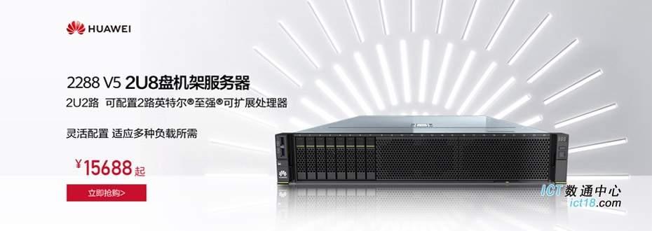 华为FusionServer Pro 2288H V5机架服务器