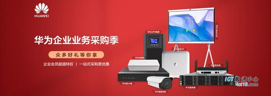 华为服务器,交换机,存储,防火墙——华为ICT解决方案——一站式采购订制中心