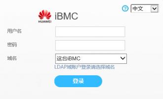 华为V5系列服务器登录远控卡iBMC WebUI及远控卡和密码
