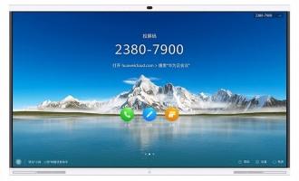 华为(HUAWEI)企业智慧屏IdeaHub Pro 86英寸 4K高清视频会议智能会议大屏平板 远程协作白板 配挂墙支架