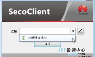 华为防火墙使用SecoClient建立VPN隧道(手工方式)