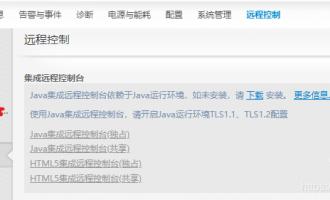 华为2288H V5服务器iBMC 安装windows server操作系统