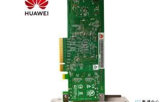 华为以太网卡-10Gb光口(Intel 82599)-双端口-SFP+(含2个多模光模块)-PCIe 2.0 x8 CN2ITGAA20