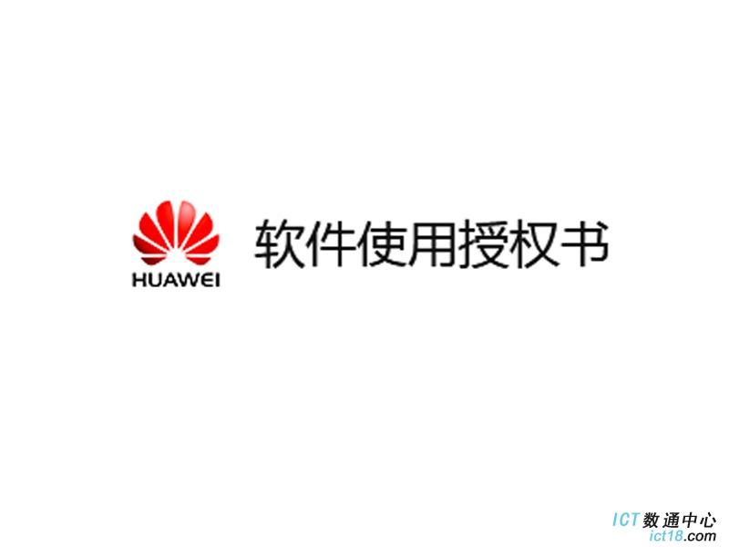 华为IPV6功能授权 ES0SIPV67700 (适用于华为S7700系列交换机)