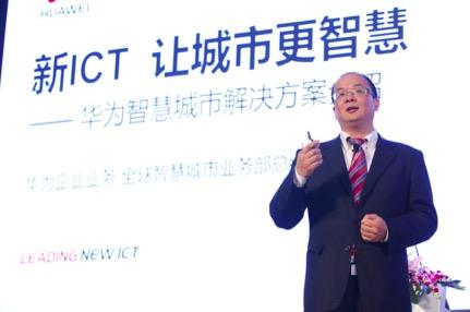 华为发布智慧城市解决方案整体架构:一云二网三平台