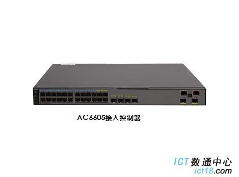 华为AC6605接入控制器