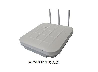 华为AP5130DN 室内无线接入点