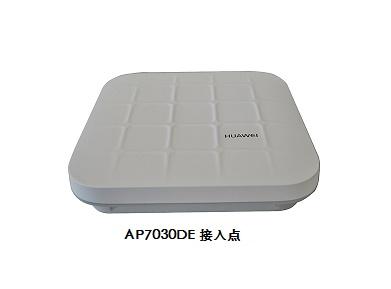 华为AP7030DE室内无线接入点