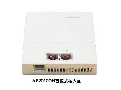 华为AP2010DN室内面板式无线接入点
