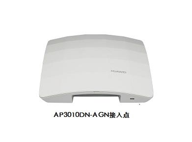 华为AP3010DN-AGN室内无线接入点