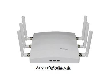 华为AP7110SN-GN室内无线接入点
