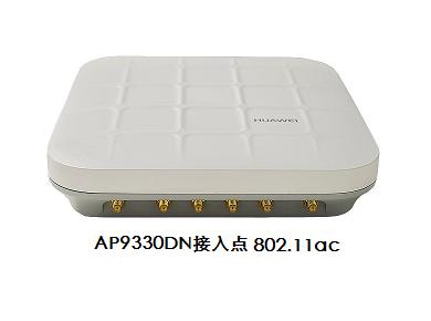AP9330DN华为AP 无线接入点