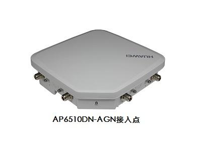 AP6510DN-AGN华为室外AP无线接入点