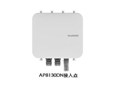 AP8130DN华为室外AP 无线接入点